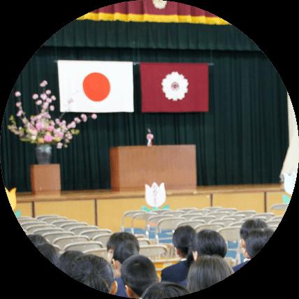 入学式/卒業式