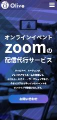 zoomの配信代行サービス